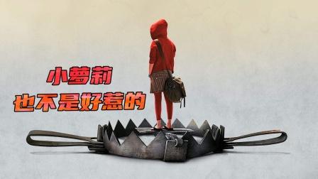 """腹黑版""""小红帽"""", 萝莉也不是好惹的!《水果硬糖》坏人很可怜"""
