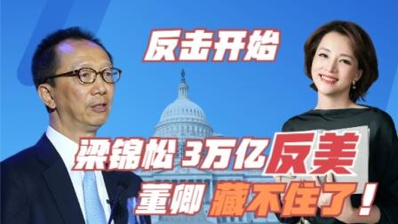 """入美宣誓词曝光后,梁锦松3万亿反美,是对董卿""""高级羞辱"""""""