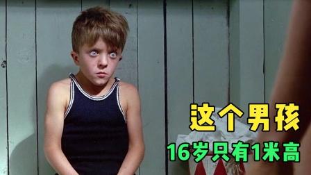 16岁男孩只有1米高,继母把他当婴儿照顾,最终酿成大错