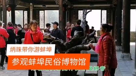 炳珠带你游蚌埠,参观蚌埠民俗博物馆