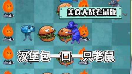 FVM版03:汉堡包一口一只老鼠