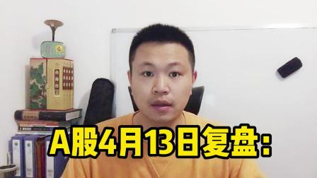 A股4月13日复盘:沪指跌破3400点,大跌要开始了吗?