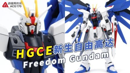 【模型速组】高达SEED中的最强主角机!万代HGCE新生自由