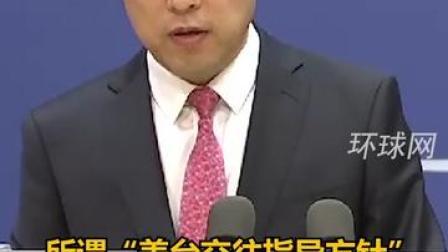 """外交部警告美国:不要在台湾问题上""""玩火""""!"""