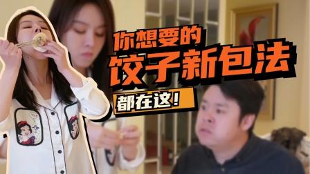 网红就是不一般,祝晓晗开辟饺子新包法,你学会了吗?