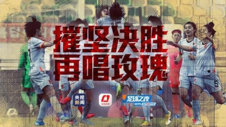 出线!中国女足总比分4-3险胜韩国队 夺得奥运门票