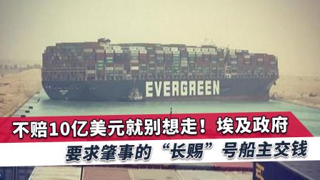 """闯大祸后,埃及强制要求""""长赐""""号船主赔10亿美元,否则绝不释放"""