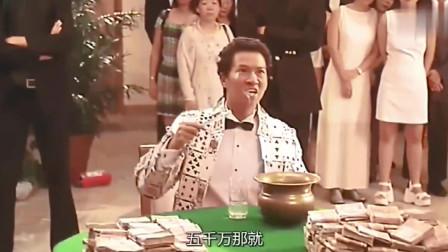张家辉不愧是千王的关门弟子,在赌桌上边刷牙边赌钱,还能一局狂赢5千万!