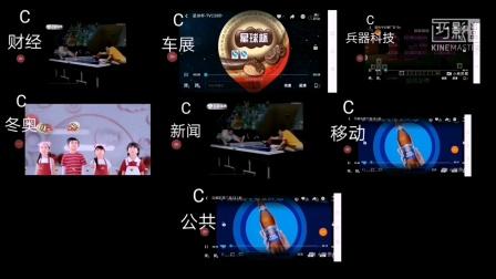 【0001.哔哩哔哩】彩虹岛电视台收台对比(2018-07-27)