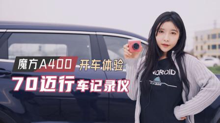 70迈魔方A400行车记录仪一手体验,400多配齐前后双录功能超丰富