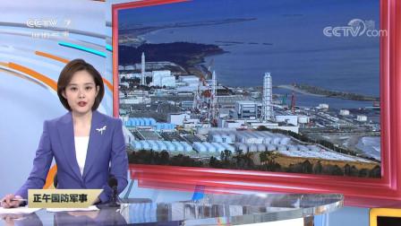 日本正式决定将福岛核污水排入大海日本政府持续遭到国际社会的抗议和谴责