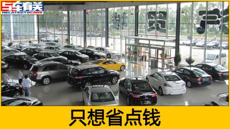 在汽贸买车和4S店有什么区别?哪里买最合适?老司机给你理性分析