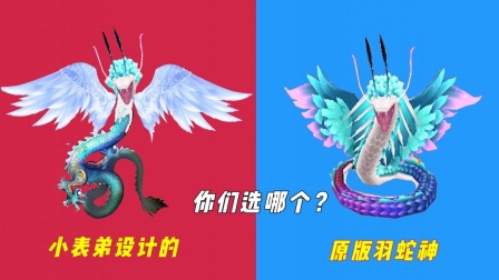 迷你世界:小表弟不喜欢原版羽蛇神,于是自己设计了新的羽蛇神