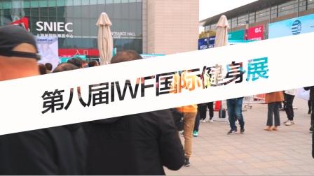 2021IWF国际健身展,中国健身第一展!