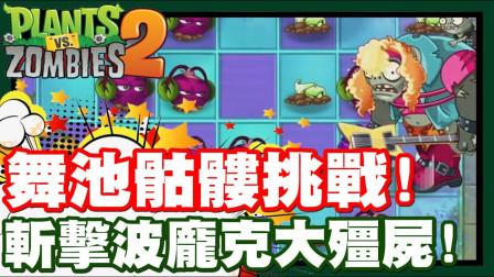 舞池的骷髅挑战 冲击波庞克巨大僵尸登场 背刺花花尬玉米 好像很搭配哟 - 手机游戏 植物大战僵尸2《哲平》