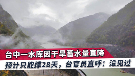 台湾快撑不住了,这个地方顶多28天就倒下,可怕画面令台官员惊恐