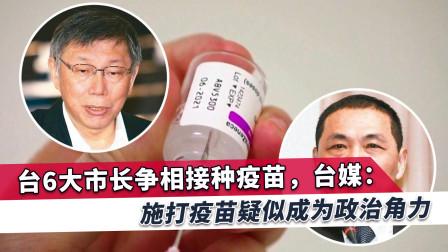 台湾上演政治角力的又一幕大戏,6大市长都争先恐后做一件事