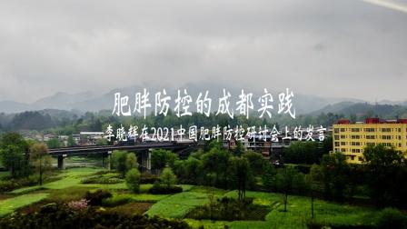 专题片:肥胖防控的成都实践(李晓辉在2021中国肥胖防控研讨会上的发言)