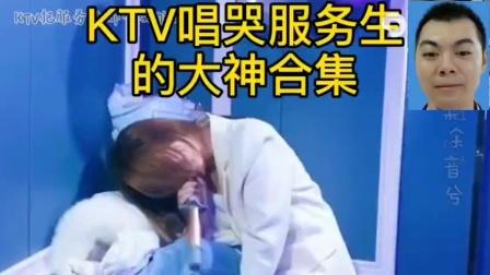 受了多重的伤唱的撕心裂肺,把KTV服务员都唱哭了。小姜搞野