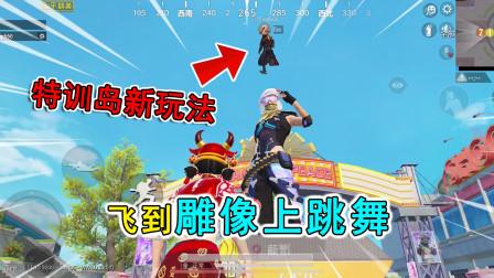 """和平精英揭秘:飞到雕像上""""跳舞"""",特训岛新玩法?玩家看懵了!"""