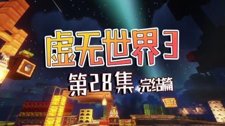 MC虚无世界3生存 28 宣布成为飞升者新王