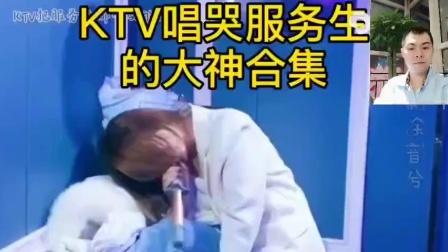 受了好重的伤唱的撕心裂肺,把KTV服务员都唱哭了