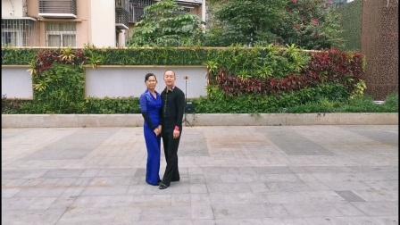 社交伦巴《今天是你的生日》第六节的讲解,王雄老师与邬彩凤老师