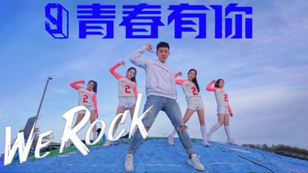 温哥华小哥哥小姐姐翻跳-青春有你3 We Rock (天舞)