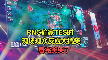 现场看RNG偷家TES,观众反应太搞笑,女粉丝一会狂吼呐喊一会沉默