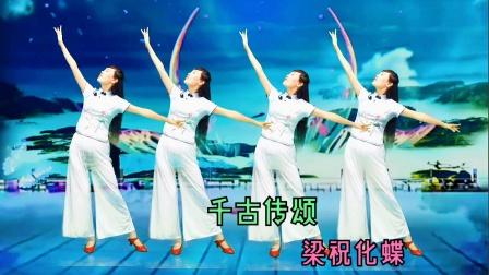 千古传颂《梁祝化蝶》优美婉约,中老年也能跳的广场舞