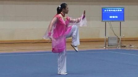 2006年全国青少年武术套路锦标赛 女子太极拳 04 杨愉怡