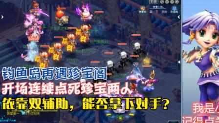梦幻西游:钓鱼岛再遇珍宝,开场直接点杀珍宝两人,能否顺利拿下