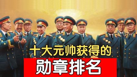 十大元帅获得的勋章,彭老总最多,朱老总排第三