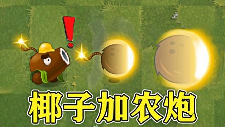 植物大战僵尸:椰子加农炮一发入魂,打到了,但是没完全打到!