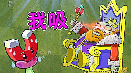国王僵尸:我的臣民们,君王给你们保护罩!