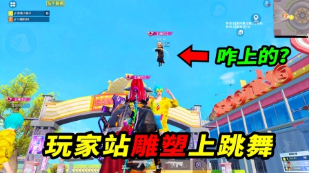 小猴子有答案852:站在雕塑上跳舞,玩家进特训岛就能看到!