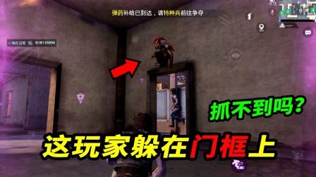 小猴子有答案853:玩家躲在门框上成为猎手,这位置安全吗?