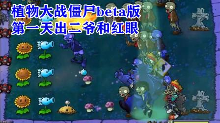 植物大战僵尸beta版:夜晚冒险01天,第一天出二爷和红眼!