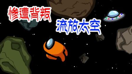 复仇者计划之船员惨遭背叛,流放太空