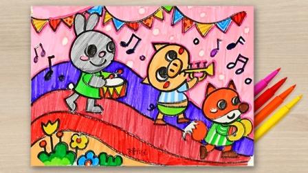 儿童画涂鸦手绘,跟我学画动物音乐巡游欢乐派对