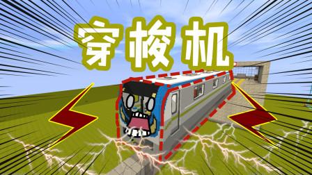 迷你世界 重庆网红地铁,磁悬浮地铁