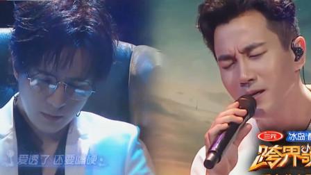 到底是被情伤的多深,刘恺威与薛之谦合唱一首歌听的都要哭了,句句撕心裂肺