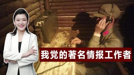 """毛主席称他""""无名英雄"""",贺龙称赞他:一个情报,抵得上一个师"""
