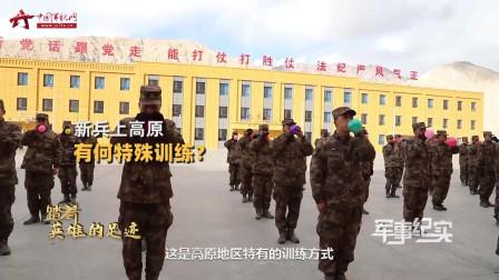 """战友们,一起来吹气球!新兵用""""特殊训练""""适应高原缺氧环境"""