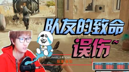 陈子豪:不仅遭敌人精准打击,还被队友毒打