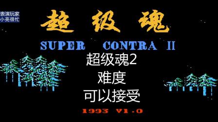 FC魂斗罗,这个游戏叫超级魂2,难度还是可以接受的