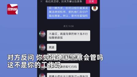 沈阳留学生在德国被骗,找泉州网警报案,被拒后反斥网警不作为