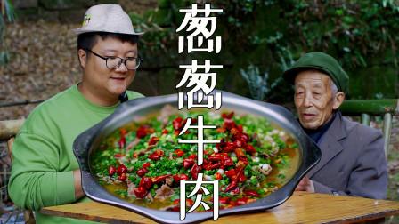 """2斤牛肉,半斤葱,阿米做""""葱香牛肉""""牛肉鲜嫩,葱香浓郁,解馋"""