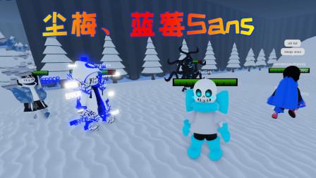 Roblox传说之下:扮演为蓝莓Sans,遇到这几个家伙,游戏没法玩了