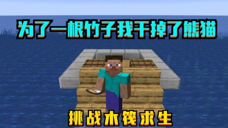 我的世界木筏求生04:可怜的熊猫,伟大的情操!我有错吗